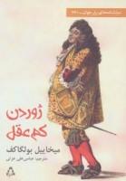 ژوردن کم عقل (نمایشنامه های برتر جهان120)