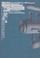 گوشه:نمایش گوشه ای از پوسترهای موسیقی ایران (سومین نمایشگاه موزه ی گرافیک ایران)