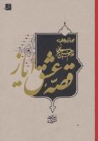 قصه عشق ایاز (نگاهی به تصویرگری در آثار استاد غلام حسین امیرخانی)،(لب طلایی)