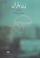 زن باران (دفتر شعر)