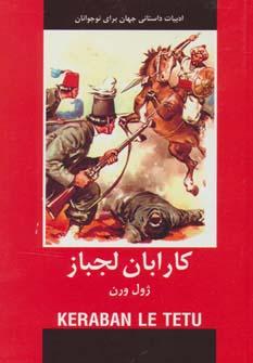 کارابان لجباز (ادبیات داستانی جهان برای نوجوانان)