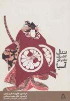 اشکال کلاسیک تئاتر در آسیا
