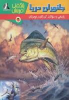 جانوران دریا (شگفتی آفرینش 2)