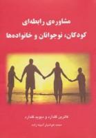 مشاوره ی رابطه ای کودکان،نوجوانان و خانواده ها