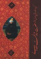 گزیده اشعار و شرح احوال و آثار حضرت شاه نعمت الله ولی