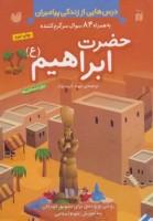 حضرت ابراهیم (ع) (درس هایی از زندگی پیامبران)