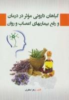 گیاهان داروئی موثر در درمان و رفع بیماریهای اعصاب و روان