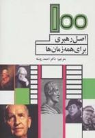 100 اصل رهبری برای همه زمان ها