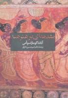 مقدمه ای بر هنر هند