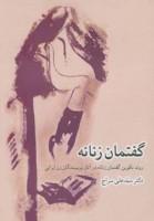 گفتمان زنانه (روند تکوین گفتمان زنانه در آثار نویسندگان زن ایرانی)