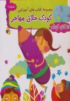 کیف کتاب 15 کتاب کودک