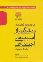 مجموعه کتاب های پیشگیری از آسیب های اجتماعی در کودکان و نوجوانان (10جلدی)