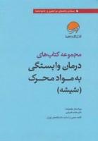 مجموعه کتاب های درمان وابستگی به مواد محرک (شیشه)،(7جلدی)