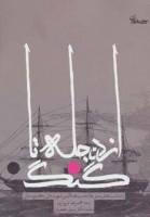 از دجله تا گنگ (یادداشت های سفر علامه سید هبه الدین شهرستانی به هندوستان)