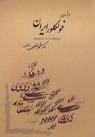 فولکلور شناسی 1 (درآمدی بر فولکلور ایران)