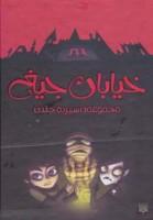 مجموعه خیابان جیغ (13جلدی،باقاب)