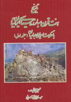 تاریخ هفت قرن مبارزه سیاسی ایرانیان با حکومت امویان و عباسیان 1