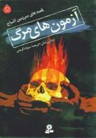 قصه های سرزمین اشباح 5 (آزمون های مرگ)