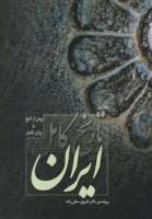 تاریخ کامل ایران (پیش از تاریخ تا پایان قاجار)،(2جلدی)