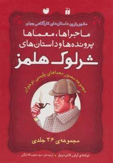 مجموعه شرلوک هلمز (ماجراها،معماها،پرونده ها،داستان ها)،(36جلدی،گلاسه،باقاب)