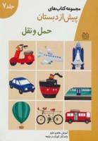 کتاب های پیش از دبستان 7 (حمل و نقل (آموزش مفاهیم علوم))