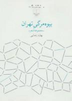 بیوه مرگی تهران (جهان تازه ی شعر73)