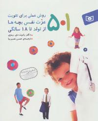 501 روش عملی برای تقویت عزت نفس بچه ها (از تولد تا 18 سالگی)