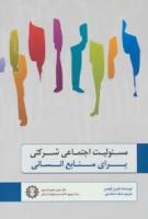 مسئولیت اجتماعی شرکتی برای منابع انسانی