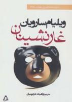 غار نشینان (نمایشنامه های برتر جهان128)
