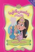 پرنسس های جادویی 6 (پرنسس فاطیما و غول جادو)