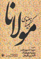 گنجینه معنوی مولانا