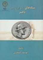 سکه های باختر (سکه های شرق ایران زمین)،(گلاسه)