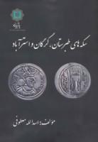 سکه های طبرستان،گرگان و استرآباد