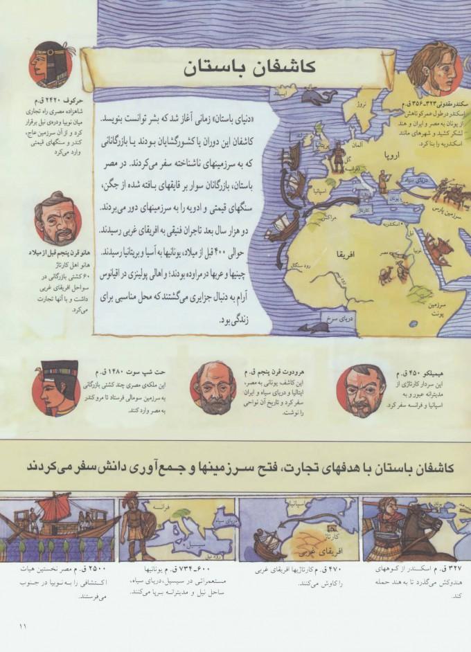 تاریخ مصور کاشفان بزرگ ایران و جهان
