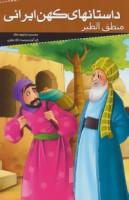 داستانهای کهن ایرانی (منطق الطیر)
