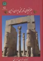 جغرافیای تاریخی ایران زمین