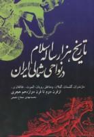 تاریخ هزار ساله اسلام در نواحی شمالی ایران (مازندران،گلستان،گیلان…)