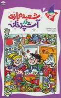شعبده بازی در آشپزخانه (جادوی علم 2)