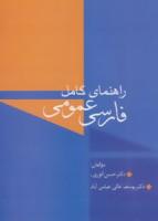 راهنمای کامل فارسی عمومی