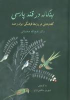 بنگاله در قند پارسی (گفتارهایی در روابط فرهنگی ایران و هند)