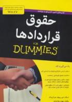 کتاب های دامیز (حقوق قراردادها)