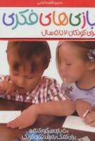 فلش کارت بازی های فکری (برای کودکان 2تا5 سال)