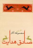 مجموعه آثار صادق هدایت (10جلدی،باقاب)