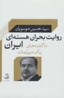 روایت بحران هسته ای ایران (ناگفته های یک دیپلمات)