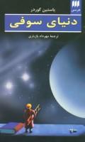 دنیای سوفی (ادب خیال14)