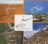 مجموعه سفر در ایران،همراه با دی وی دی (4جلدی،گلاسه،باقاب)