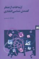 زبان و ادبیات24 (ارتباطات از منظر گفتمان شناسی انتقادی)