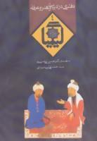 کیمیا 4 (دفتری در ادبیات و هنر و عرفان)