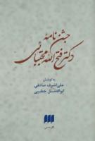 جشن نامه دکتر فتح الله مجتبائی