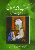 مکتب های عرفانی (در دوران اسلامی)